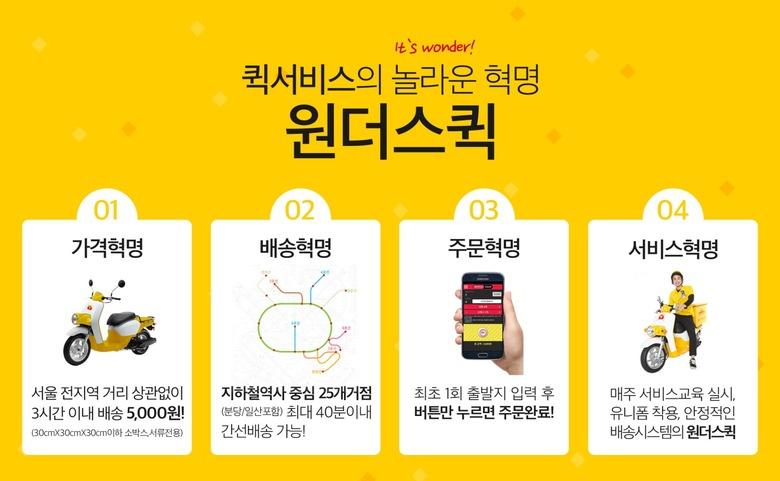 서울 전역 단일가 5,000원 퀵서비