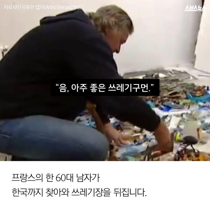 프랑스 할배가 광화문에 버린 쓰레기