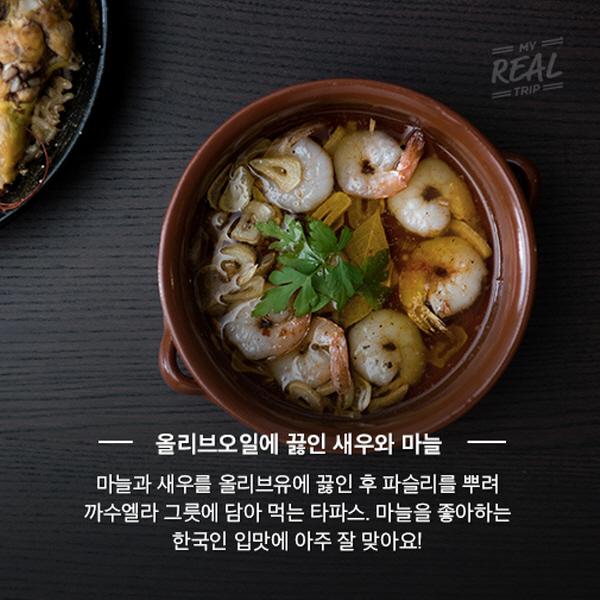 한국인이 좋아하는 바르셀로나의 맛 T