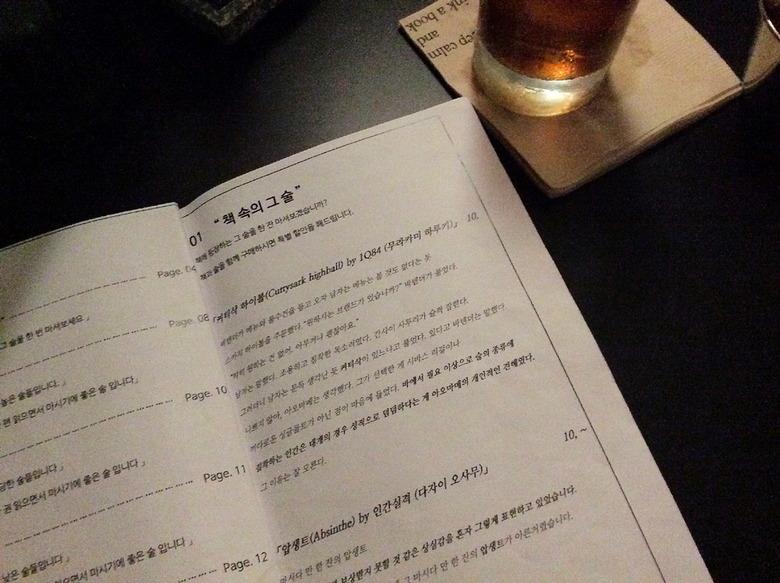 책과 알코올과 밤의 시간, 책바(CH