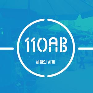 110AB번 버스 세월의 시계