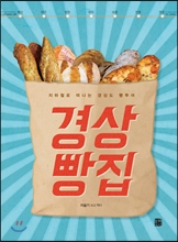부산역 빵집 신발원