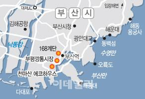 로맨틱한 '부산'서 달달함에 빠지다
