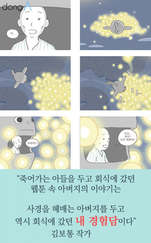"""웹툰 작가 김보통 """"힘들고 어려워도"""