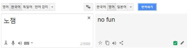 구글이 번역해주는데, 영어 공부해야