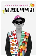 고퇴경, 크리에이티브 라이프 대공개!