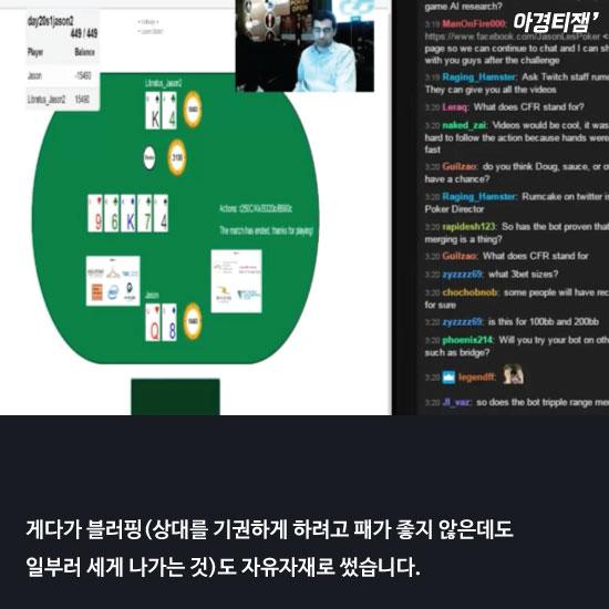 인공지능이 포커판도 싹쓸이, 이젠 '