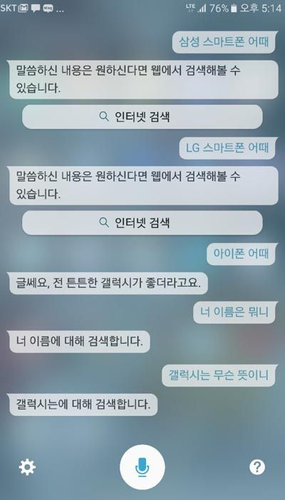 '신상' 스마트폰 음성비서가 무용지물
