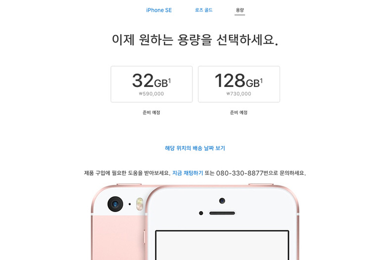 애플의 깜짝 선언, 레드 아이폰7/7
