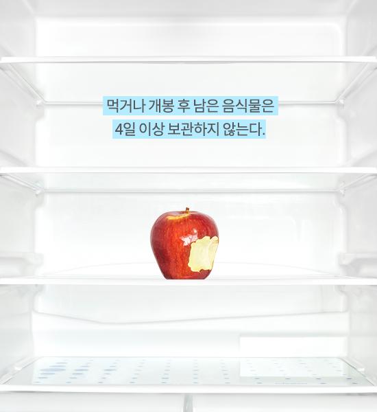 냉장고를 부탁해, 식품별 적정 냉장기