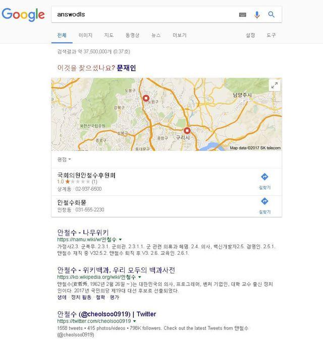 영문자판 '문재인' 검색하면 '안철수