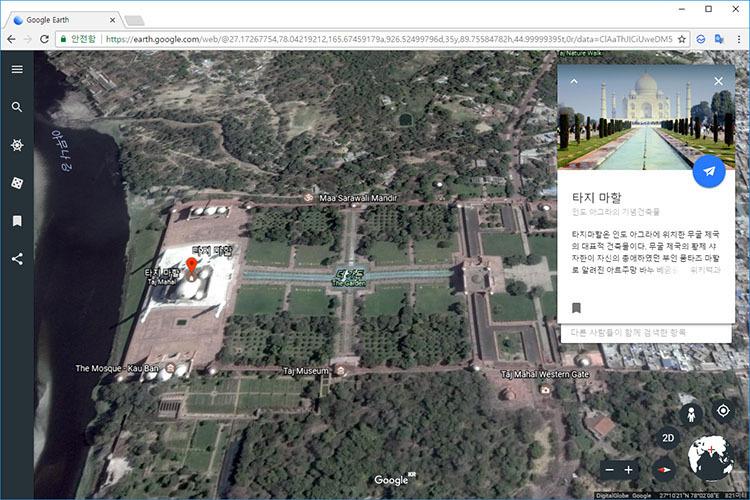 집에서 세계여행! 구글 어스로 살펴본