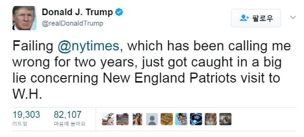 트럼프 시대 '가짜뉴스'와 싸우는 언