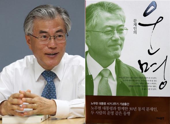 '새 시대의 첫차' 노무현의 꿈, 문