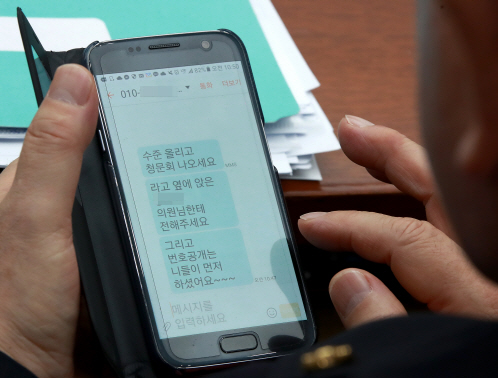 정숙씨 논쟁과 문자폭탄 그리고 '문빠