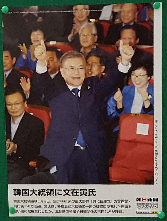 일본이 문재인 정부에 대해 정말 걱정