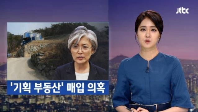 강경화 후보 기획부동산 매입? …손석