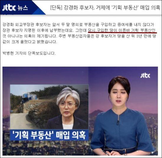 '강경화 기획 부동산'과 '노무현 초