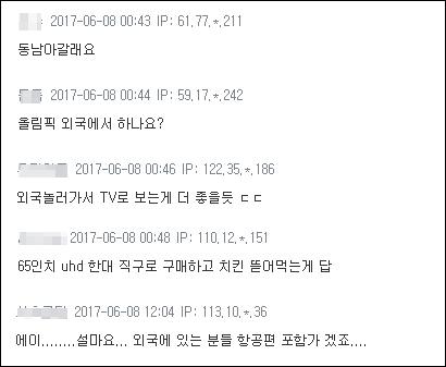 """""""평창올림픽, 외국서 열리나요?""""…"""