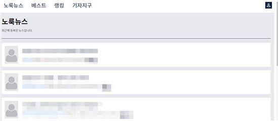 '금주의 기레기' '노룩뉴스'… 기자