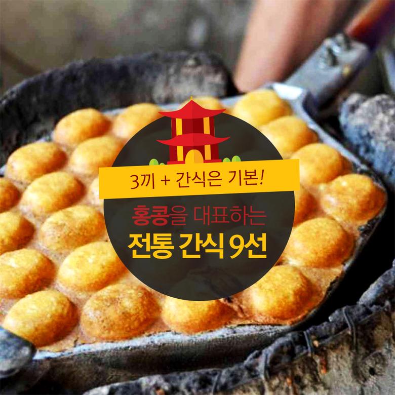 홍콩을 대표하는 전통 간식 9선
