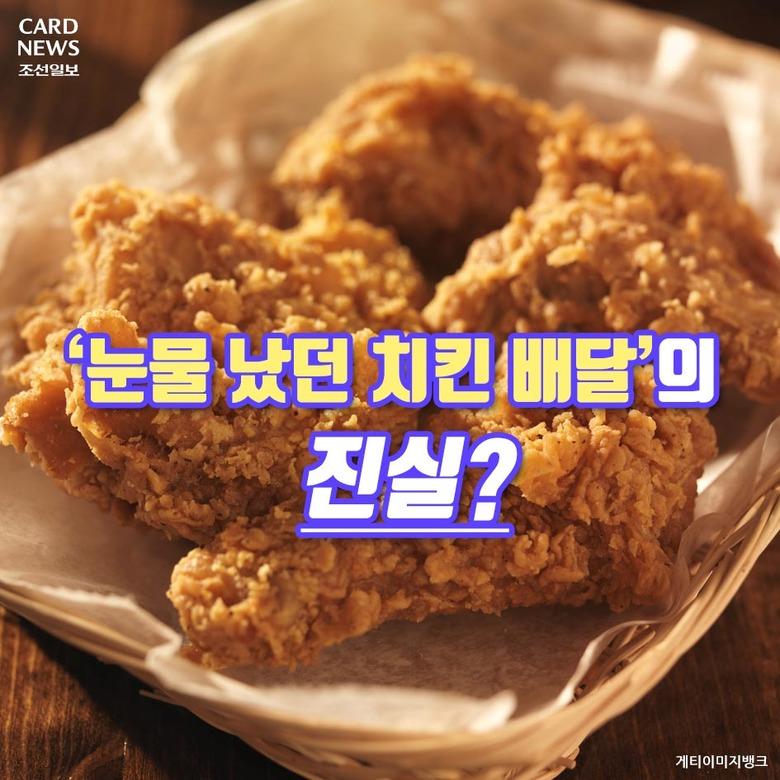 '눈물 났던 치킨 배달'의 진실?