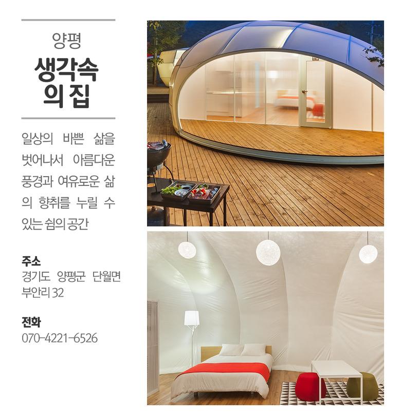 한 번쯤 가보고 싶은 한국의 이색 호