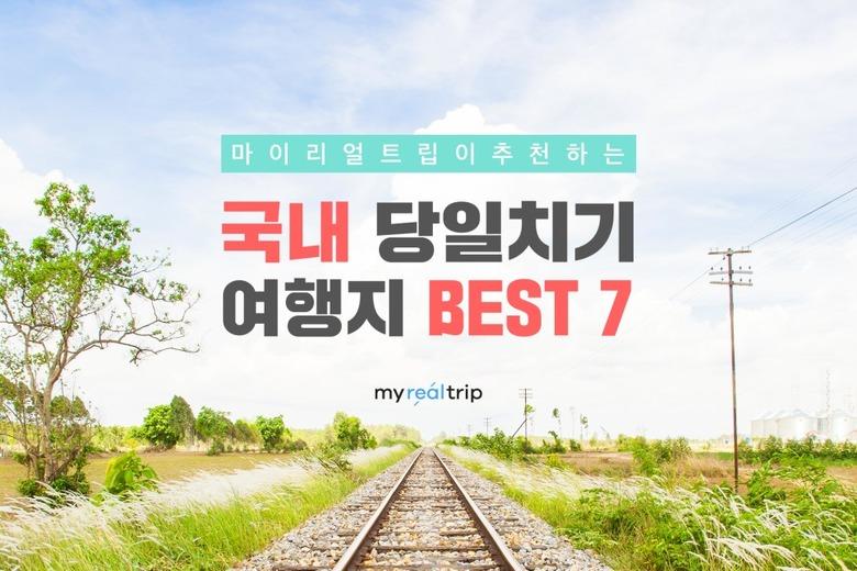 국내 당일치기 여행지 BEST 7