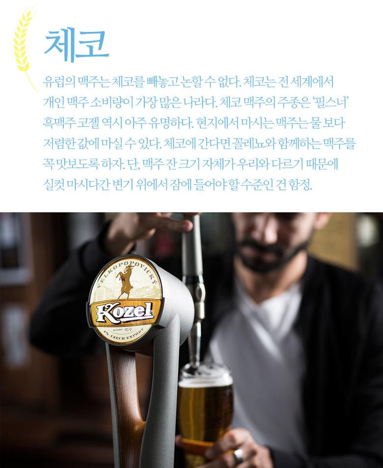 맥주 매니아를 위한 유럽 맥주여행