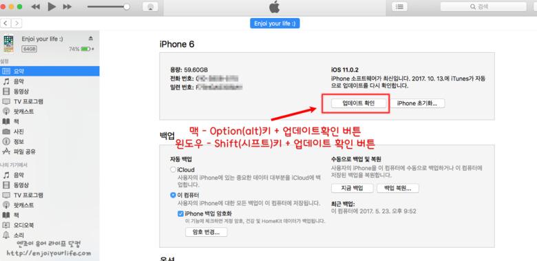 아이폰iOS11 문제? iOS10.3