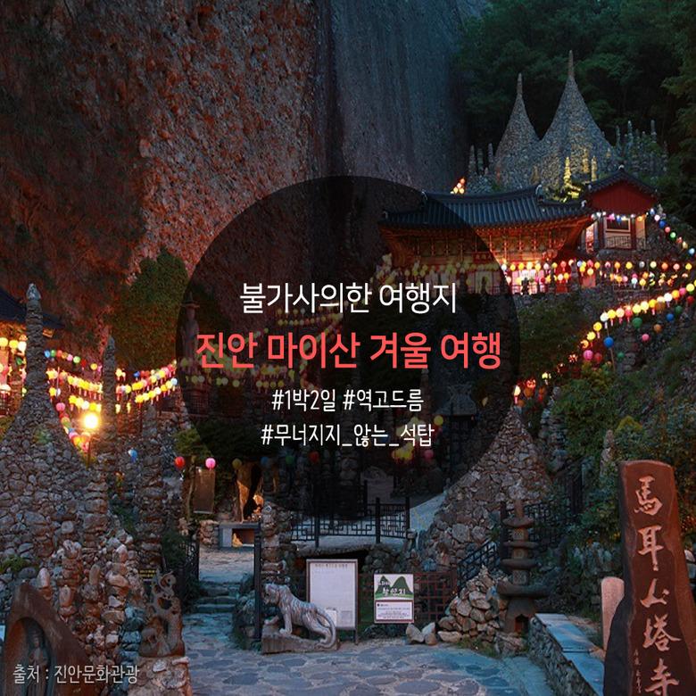 진안 마이산 겨울 여행