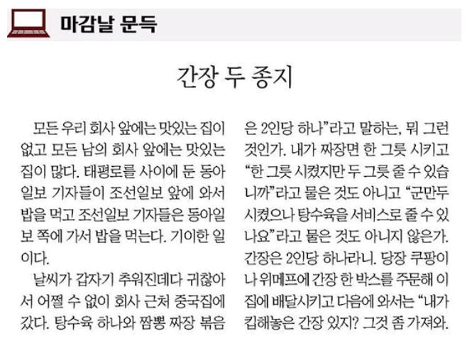 간장 종지를 잇는 조선일보 경제부장의