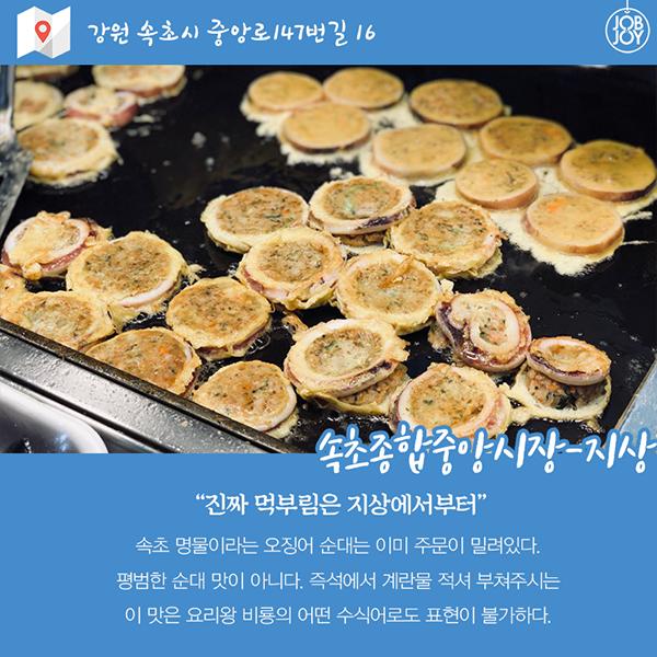 직접 다녀온 속초 맛집 추천