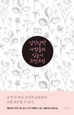 이별의 아픔을 치유하는 책 4 - 사