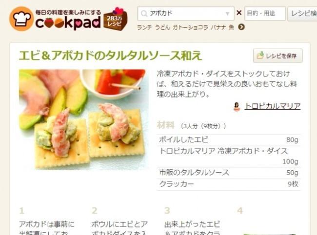 레시피 사이트인 일본 쿡패드에서 검색한 크래커 메뉴.