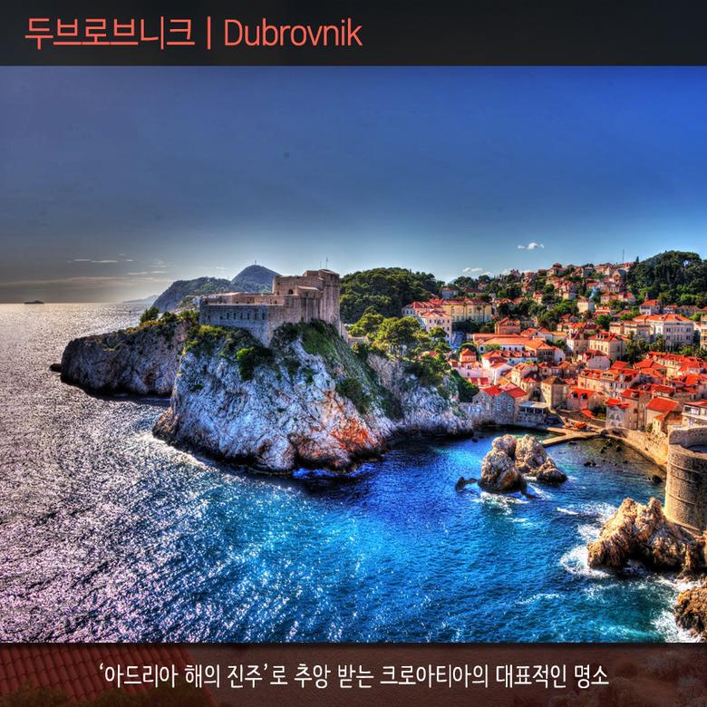 유럽인들도 동경하는 크로아티아의 예쁜