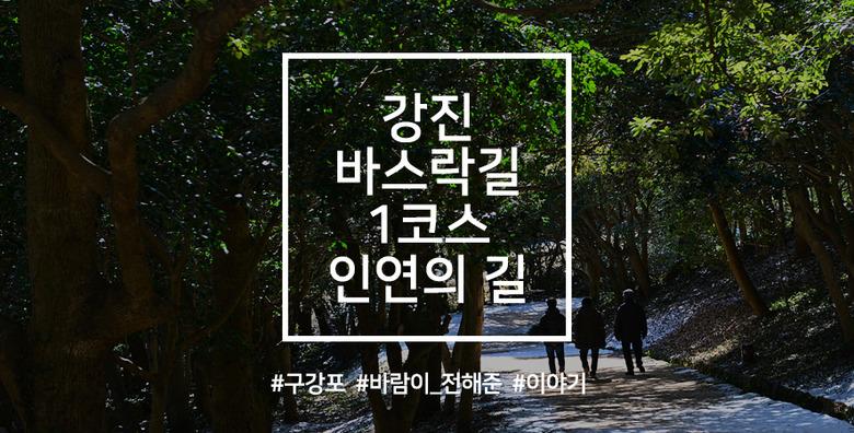 구강포 바람이 전해 준 만덕산 이야기