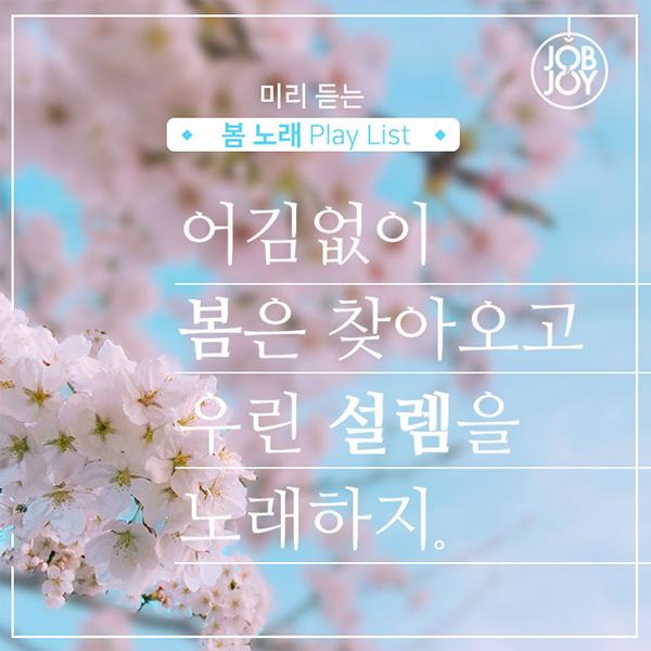 미리듣는 봄 노래 PLAY LIST