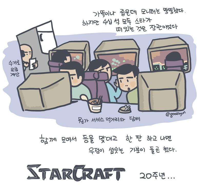 스타크래프트 20주년. 스타의 추억이