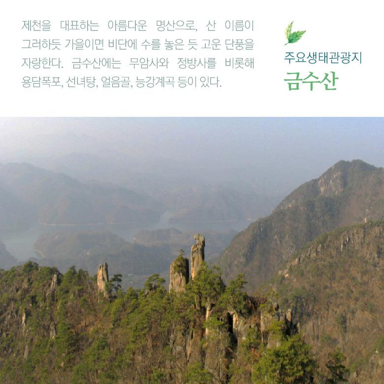 충북 제천 슬로시티 '수산'