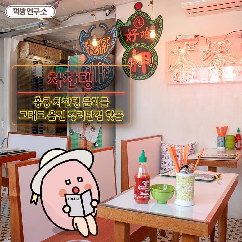 홍콩인줄 착각할 정도의 서울 디저트카