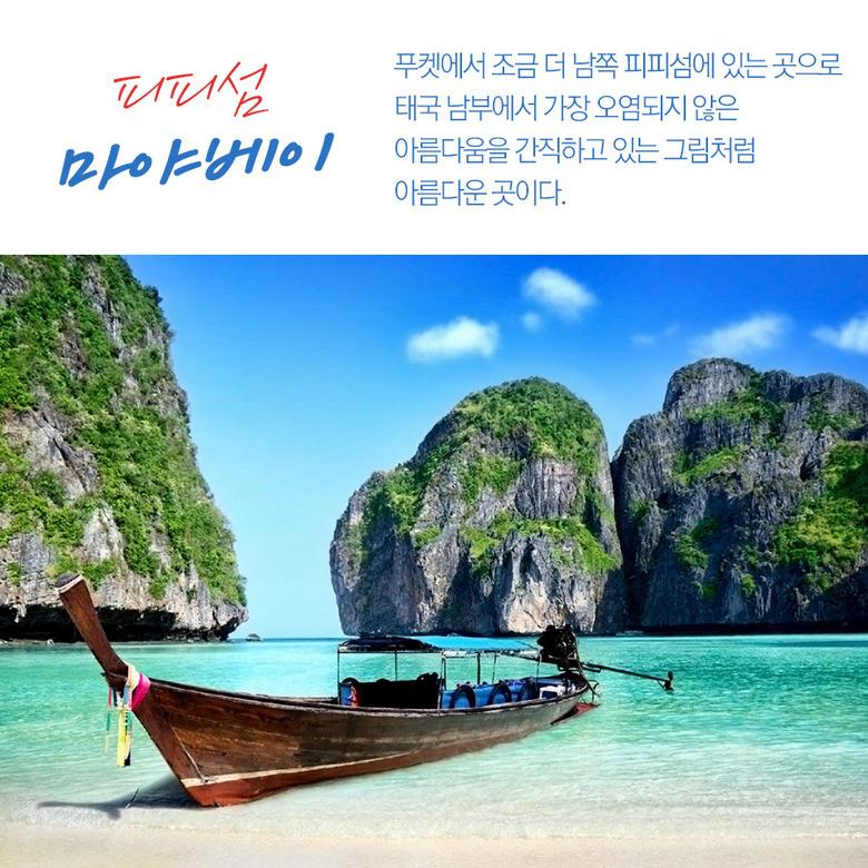 미리 준비하는 여름휴가! 태국 해변