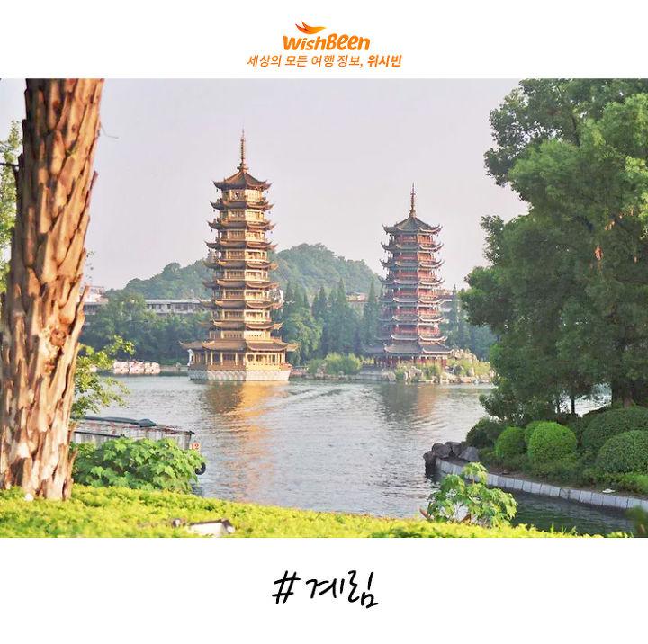 중국, 여행하기 좋은 도시 BEST