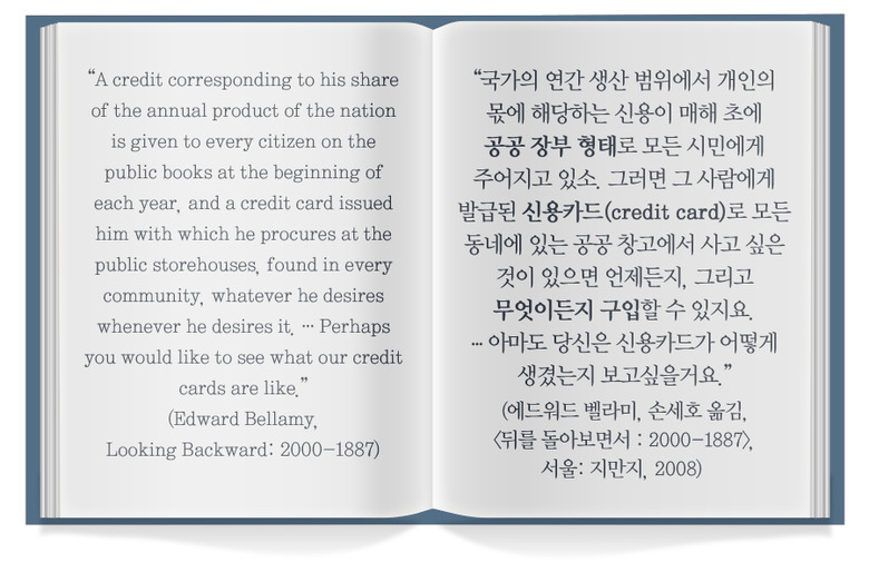 신용카드가 탄생한 역사적 순간, '최
