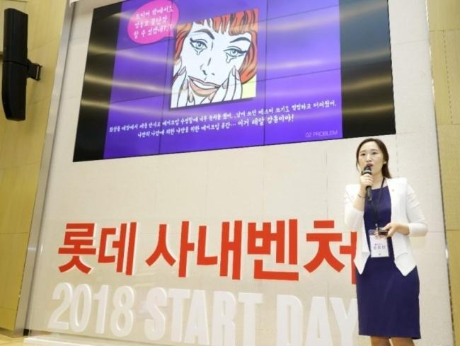 롯데는 지난 25일 서울 송파구 롯데월드타워에서 사내벤처 2기 우승자를 선발하는 '롯데 사내벤처 스타트데이'를 개최했다. 사진은 행사 모습.