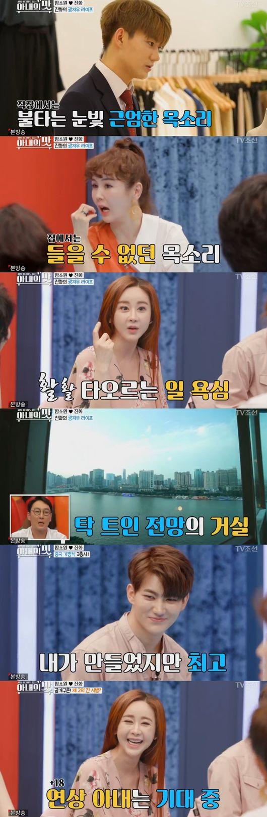 함소원♥진화, 中광저우 신혼집 최초공