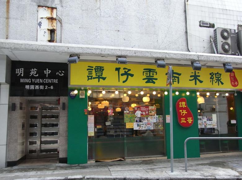 화양연화의 도시, 홍콩의 국수 맛집