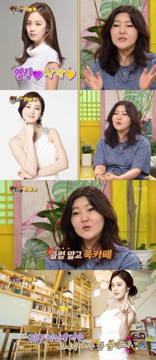 """'해피투게더3' 한혜연 """"착한 김태희"""