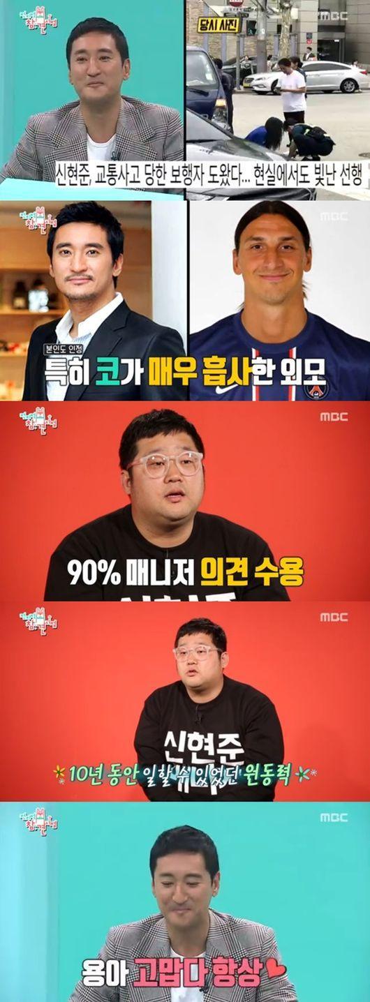 '전참시' 신현준이 밝힌 #10년 매