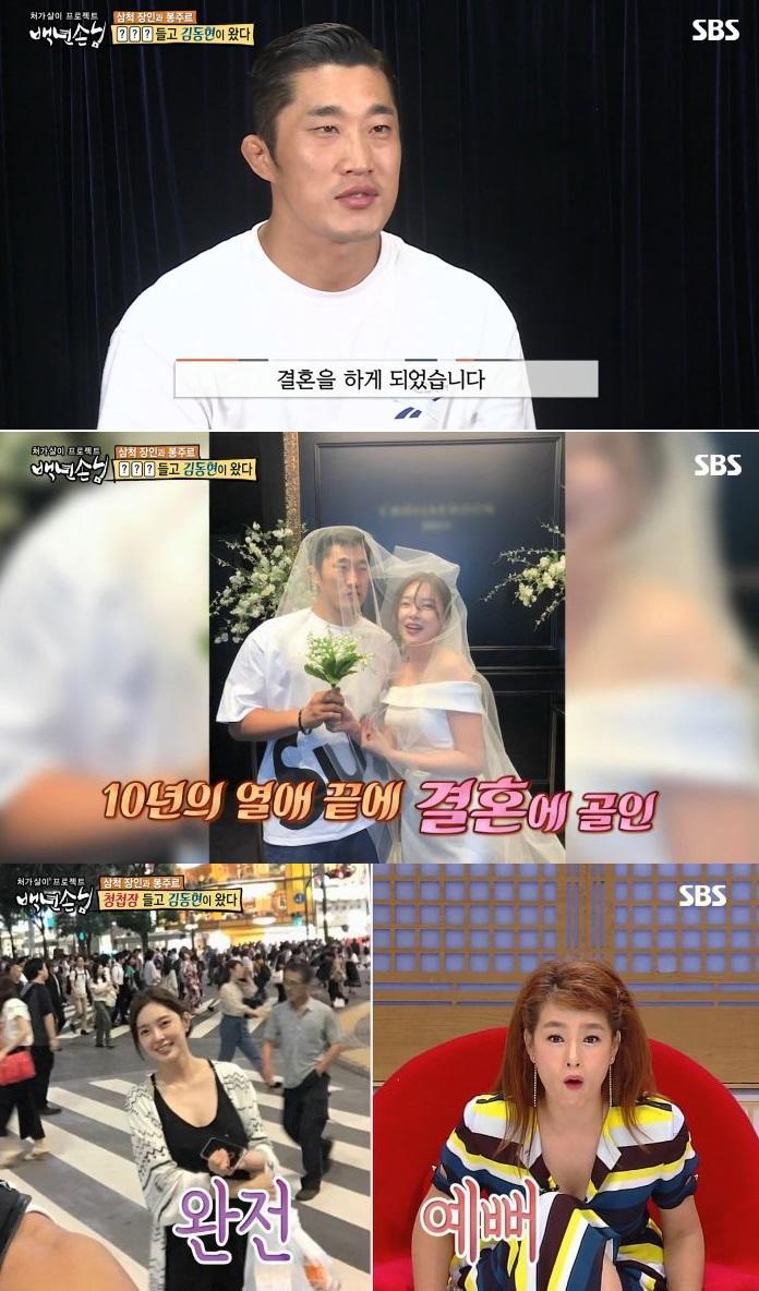 """'백년손님' 김동현 예비신부 공개 """""""